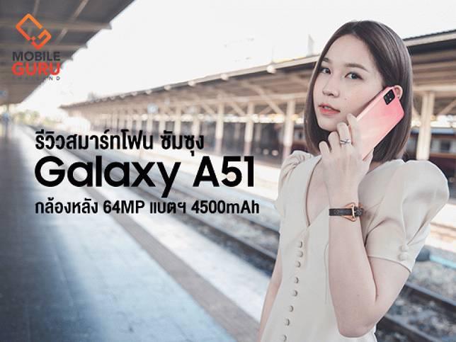 รีวิว Samsung Galaxy A51 สมาร์ทโฟนหน้าจอใหญ่ 6.5