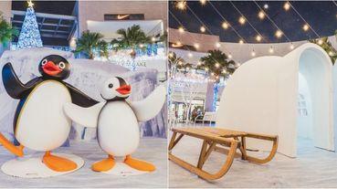 竟然有企鵝家族PINGU的冰雪小屋!林口三井聖誕造景「PINGU的冰極世界」太可愛,五大亮點逛起來