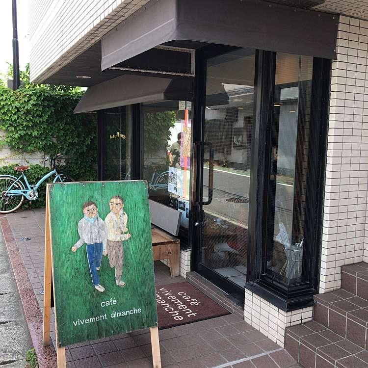 実際訪問したユーザーが直接撮影して投稿した小町カフェcafe vivement dimancheの写真