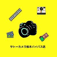 サトーカメラ栃木バイパス店