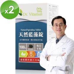 微囊藻毒素、BMAA神經毒素),皆零檢出。商品名稱:【Dr.Vitamin】天然藍藻錠2盒組(100顆/盒)品牌:Dr.Vitamin江醫師の保健館類型:窈窕美形食品類型:錠劑產地:台灣主成分:藍藻(