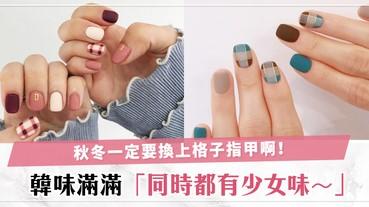 秋冬一定是格子季節!10款格子美甲款式,少女味滿滿的從指甲散發~