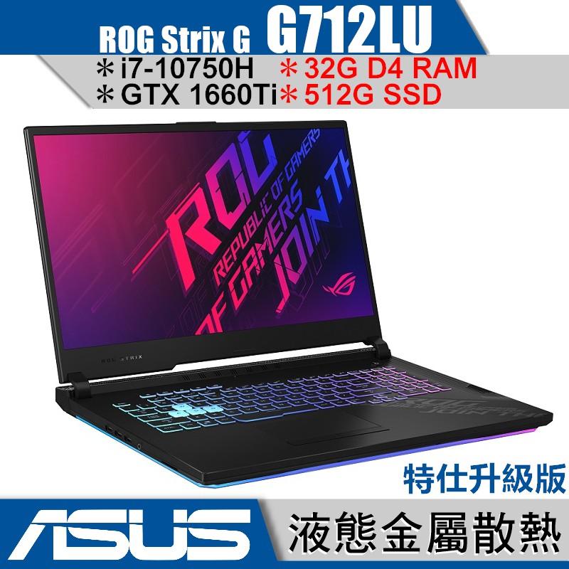 #buy3c奇展【ROG Strix G17 新世代強效電競筆電】第 10 代 Intel Core i7 六核心處理器。在 CPU 上採用優質液態金屬化合物來提高效能 並透過自潔散熱模塊強化通風良好