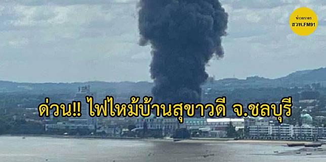 ด่วน!! เกิดเหตุไฟไหม้อาคารภายในบ้านสุขาวดี จ.ชลบุรี