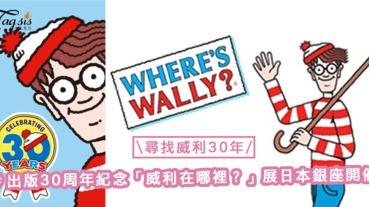 尋找威利30年?!出版30周年紀念「威利在哪裡?」展日本銀座開催!