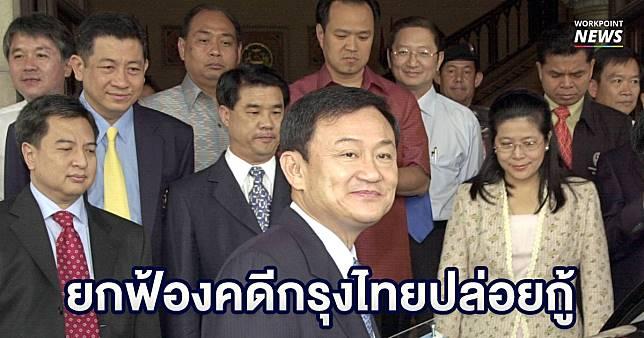 """เหตุผลที่ """"ทักษิณ"""" รอด คดี ธ.กรุงไทยปล่อยกู้กลุ่มกฤษดามหานคร"""