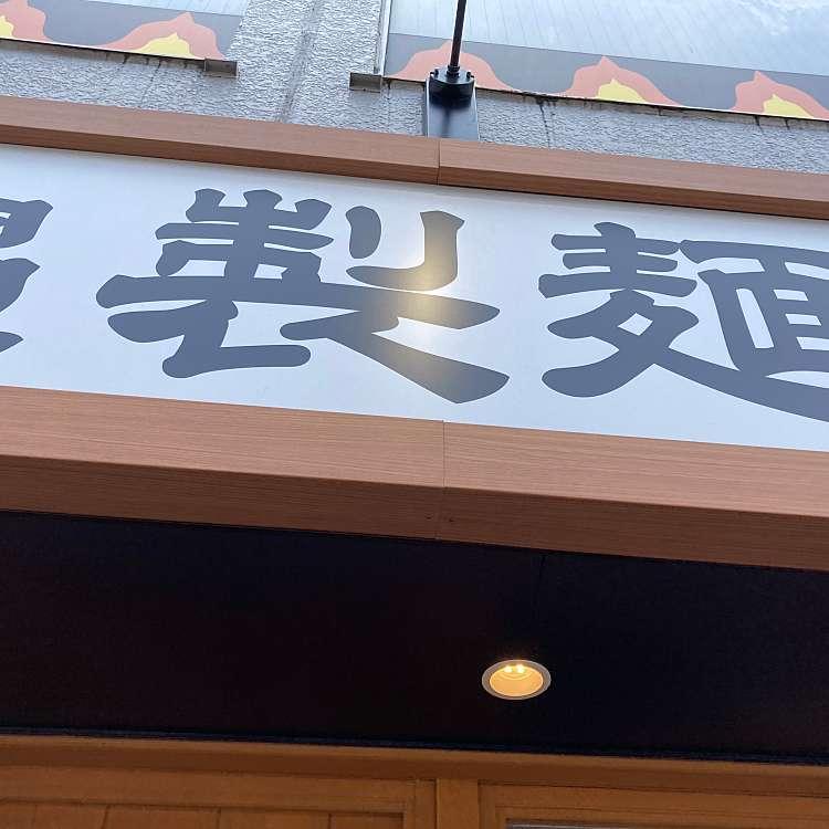 実際訪問したユーザーが直接撮影して投稿した馬場下町うどん丸亀製麺  早稲田店の写真