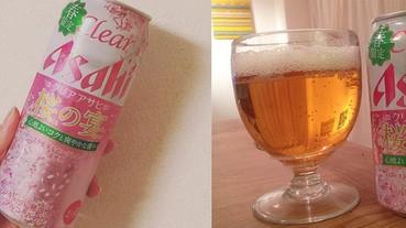 專為女孩設計的粉嫩櫻花啤酒,春天賞櫻來一瓶超對味!