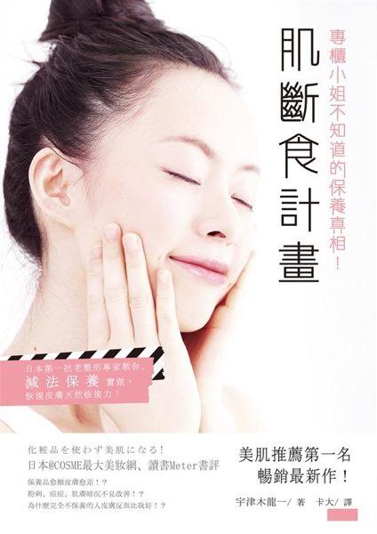 解放肌膚!輕肌女子的反擊! 日本第一抗老整形專家教你, 減法保養實做,恢復皮膚天...
