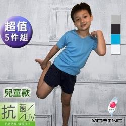 ◎台灣製造|◎小紳士首選|◎速乾抗菌防臭、內搭外穿皆適合。品牌:MORINO類別:衛生衣款式:V領適用性別:男生顏色:多色組合功能:吸濕排汗,抗菌,透氣內容物:短袖衫X5主材質:聚酯纖維材質說明:40