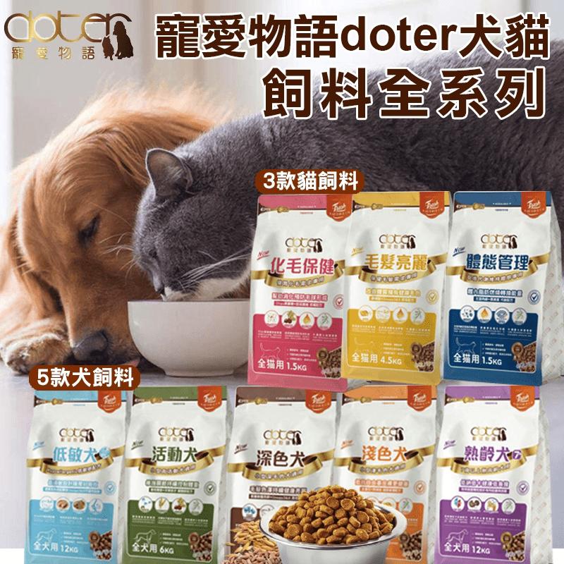 寵愛物語doter犬貓飼料全系列,專為狗狗貓咪設計的優良主食,跟一般市面上的飼料相比,顆粒平滑好入口,含油量低較健康,四大安全保證,無防腐劑、無添加增味劑、無添加誘食劑、無使用回收油,讓您的寵物吃得更