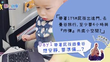 【專欄作家:阿秤當媽了】帶著1Y5M屁孩遊曼谷Day1