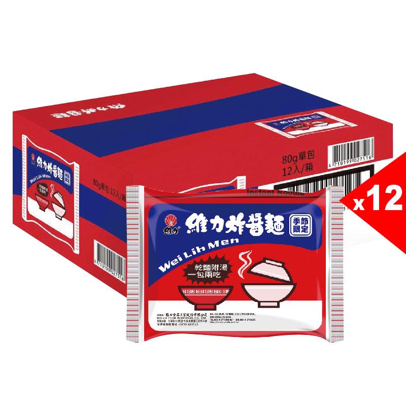 [中元限量]維力炸醬包麵80g (特規)