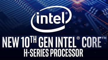 第 10 代 Intel Core H 系列處理器推出,為玩家與內容創作者帶來最速體驗