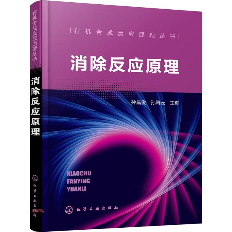定價:528元ISBN13:9787122292407出版社:化學工業出版社作者:孫昌俊頁數:227規格:23.5cm*16.8cm (高/寬)出版日:2017/05/01--------------