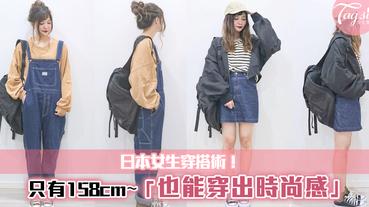 日本小個子女生的穿搭術!158cm穿出170cm的感覺~時尚感UP!