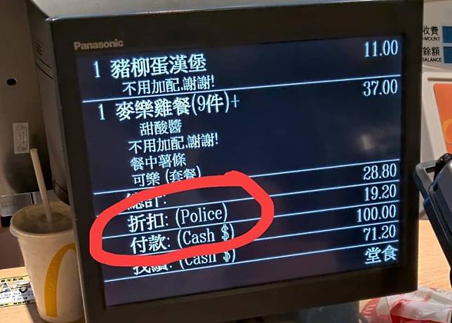 網上圖片顯示收銀機畫面上折扣一欄有「Police」的字眼。(互聯網)