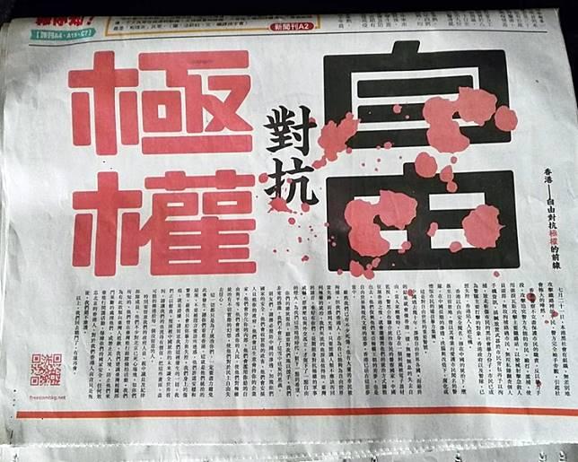 台灣《 自由時報》上的廣告。FB「Freedom HONG KONG」Kerry Cho圖片