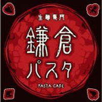 鎌倉パスタ 金沢フォーラス店