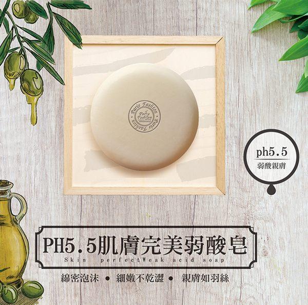【paris fragrance巴黎香氛】PH5.5肌膚完美弱酸潔膚皂100g/個