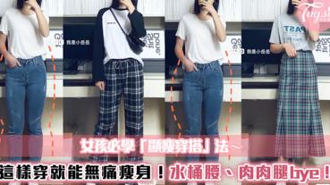 女孩必學「顯瘦穿搭」法~這樣穿就能無痛瘦身!水桶腰、肉肉腿bye!