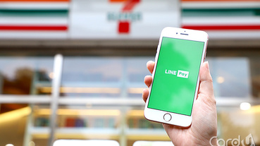 LINE Pay小七回饋20% 街口全家加倍送反擊