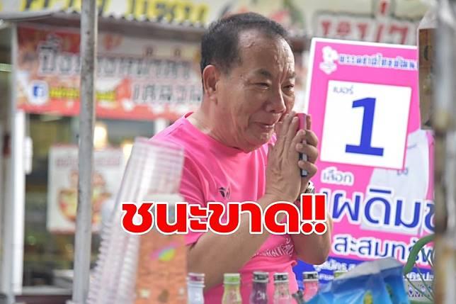 เปิดผลคะแนนเลือกตั้งซ่อมนครปฐม 'ชาติไทยพัฒนา' ชนะขาด!