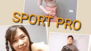 [運動用品]時尚運動風,SPORT PRO 運動/健身/跑步專業訓練服!
