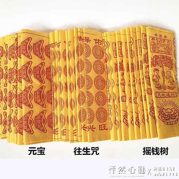 450張往生錢搖錢樹金元寶黃燒紙紙錢燒年祭祀用品