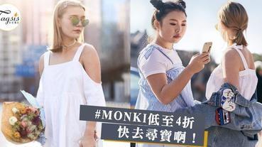 隨便挑一件都穿出時尚!MONKI4折購物攻入你心,愛型格歐美風的SIS不要錯過!