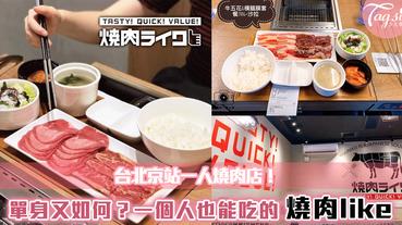 【駐站作家:Alice Lin】台北/燒肉like.焼肉ライク。單身又如何?一個人也能愉快自在吃燒肉