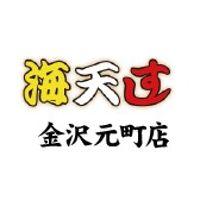 海天すし 金沢元町店