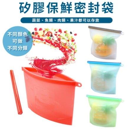 SGS認證 矽膠保鮮密封袋 矽膠保鮮袋 真空保鮮袋 矽膠袋 食物袋 收納袋【A091】