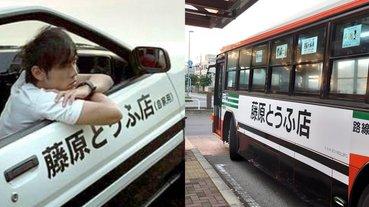 公車版《頭文字 D》!日本街頭出現「藤原豆腐店公車」,網友:司機開到一半會甩尾嗎?