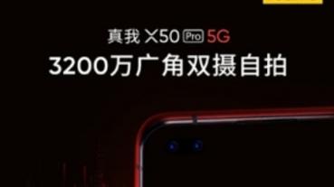 32MP 自拍雙攝 + S865 + 65W 快充,realme X50 Pro 5G 將於 2/24 正式現身