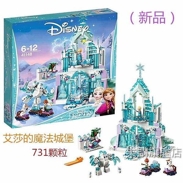兼容冰雪奇緣艾莎魔法城堡女孩益智拼裝5-8-10-12歲玩具積木精美包裝請下單宅配