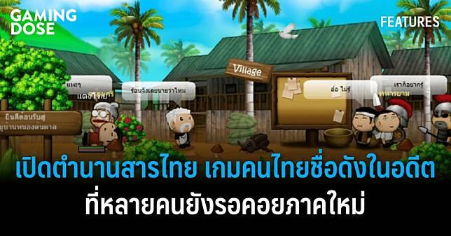 เปิดตำนานสารไทย เกมคนไทยชื่อดังในอดีตที่หลายคนยังคงรอคอยภาคใหม่