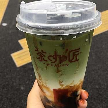 実際訪問したユーザーが直接撮影して投稿した北新宿タピオカ茶咖匠 大久保店の写真
