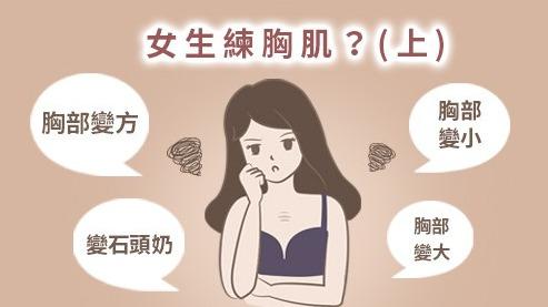 女生為什麼要練胸肌(上)