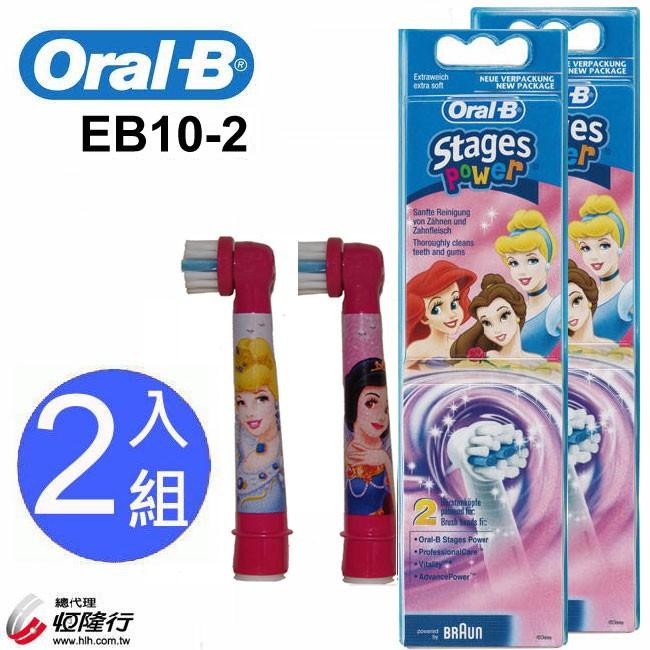 【德國百靈Oral-B】兒童電動牙刷頭EB10 (EB10-2/EB10-2K/EB10-3)