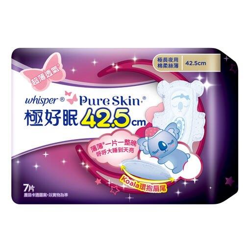 好自在純肌絲薄極長夜用衛生棉42.5cmX7片【愛買】