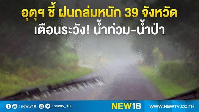 อุตุฯ ชี้ ฝนถล่มหนัก 39 จังหวัด   เตือนระวัง! น้ำท่วม-น้ำป่า