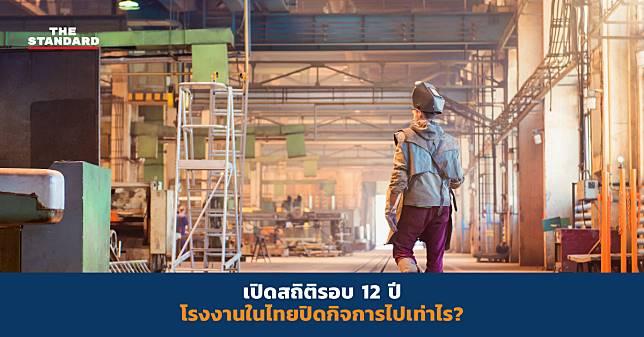 เปิดสถิติรอบ 12 ปี โรงงานในไทยปิดกิจการไปเท่าไร?
