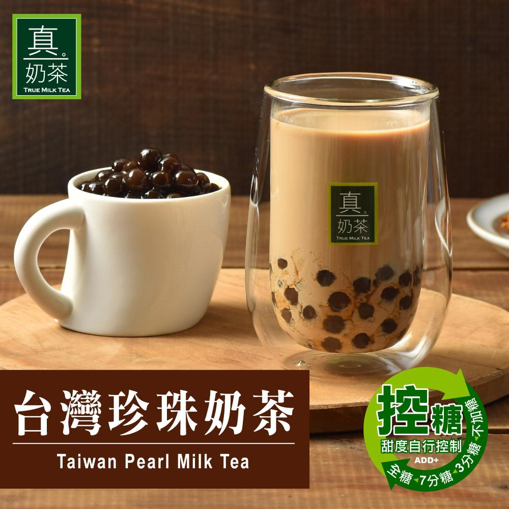 ★健康控糖,貼心設計。★100%紐西蘭奶粉使用★網路狂銷100萬包奶茶傳奇