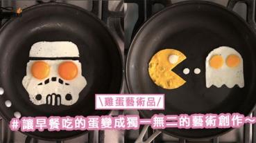 這樣也可以做成藝術品?!讓早餐吃的蛋變成獨一無二的創作,人人都可以變成藝術家〜