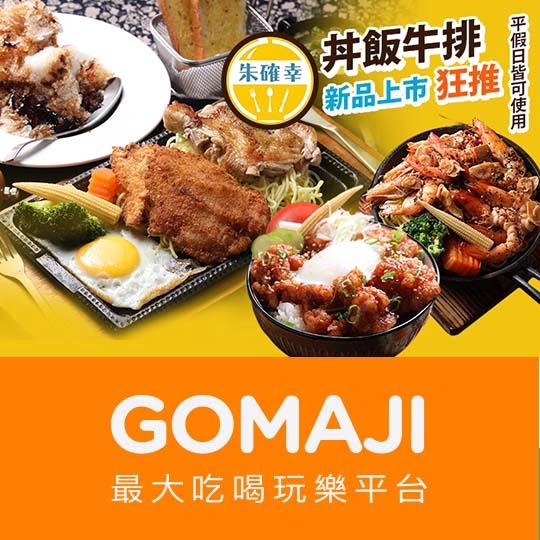 台北【朱確幸餐館】超幸福激推人氣丼飯獨享餐