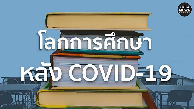 โควิด 19 เปลี่ยนแปลงโลก การศึกษา