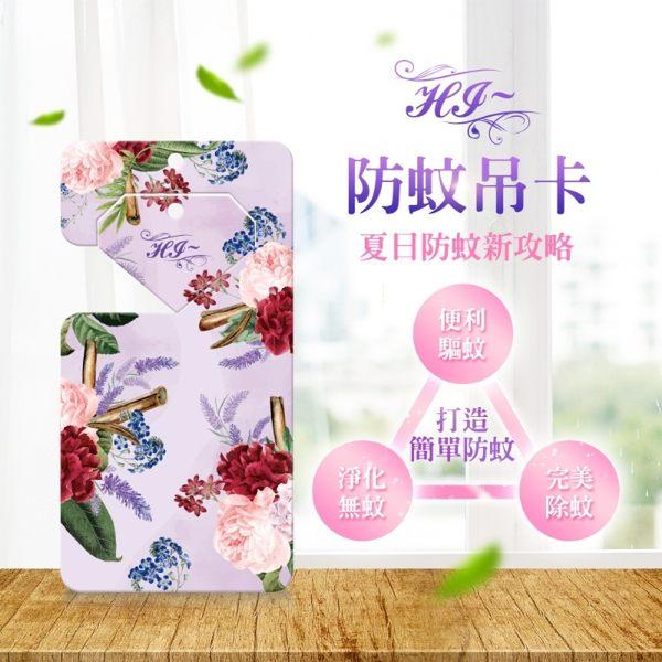 極淨 HG 夏日防蚊新攻略 防蚊吊卡◎花町愛漂亮◎BO