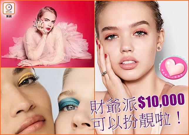既然財爺派糖,女士們何不鬆手少少買新化妝品氹吓自己?(設計圖片)