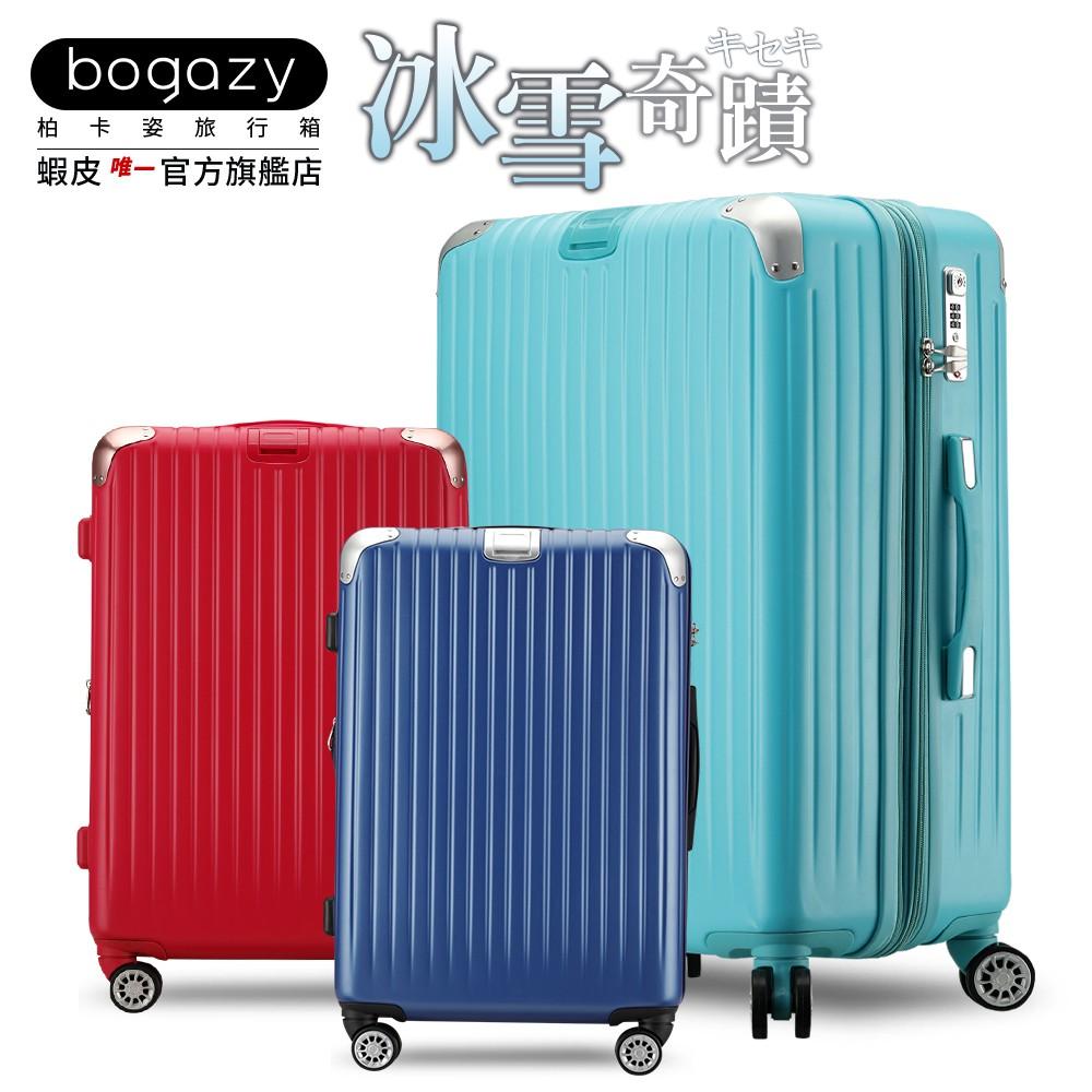 [團購價]《Bogazy》冰雪奇蹟II三件組 PC可加大行李箱